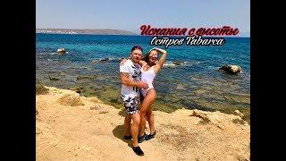 Жизнь в Испании! Испания с Высоты! Остров Табарка! Остров отдых! Острова Испании!