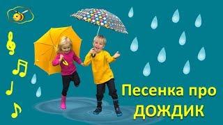 Детские песни. Песенка про дождик для малышей. Дождик дождик кап-кап