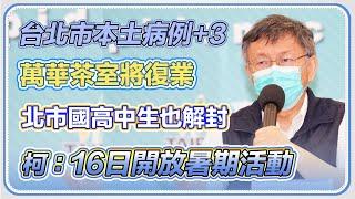 台北市本土病例+3 柯文哲最新防疫說明