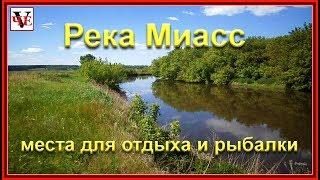 Лучшие места для рыбалки в челябинской области