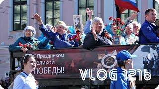 Влог 09.05.18 Пропустили парад | Не попали в ресторан