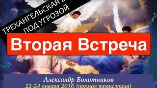 Александр Болотников - Трехангельская Весть Под Угрозой (Вторая Встреча)