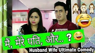 मैं, मेरे पति और.. ? Husband Wife Jokes In Hindi | Husband Wife Funny Fight | Golgappa Jokes #Gj08