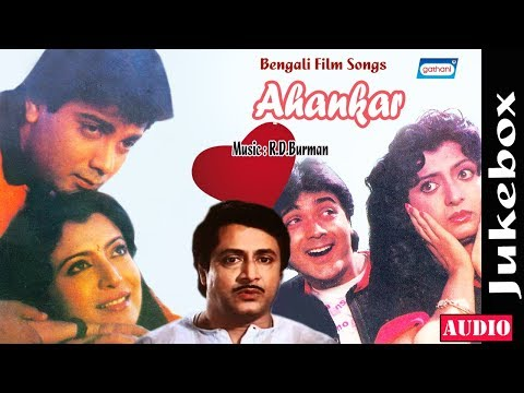 Ahankar | Bengali Film Song | Audio Jukebox | Prasenjit and Debasree Roy | Gathani Music