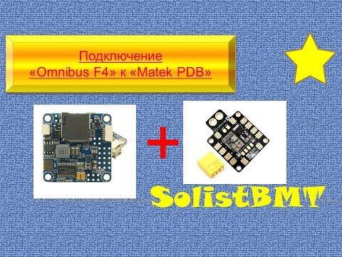 omnibus-f4-pro--matek-pdb---2-