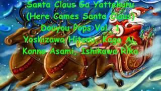 Santa Claus Ga Yattekuru (Here Comes Santa Claus)