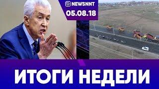 Итоги недели на ННТ 05.08.2018