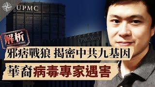 怪事!虎門大橋「會呼吸」?隱瞞疫情搞戰狼 揭密中共九大原罪;華裔病毒專家遭槍殺,死因不單純?(2020.5.6)|世界的十字路口 唐浩