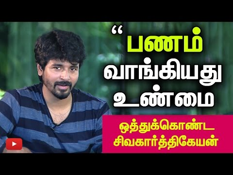 """I accepted money. Its true"" – Sivakarthikeyan reveals the truth against Vendhar Movies Fight"
