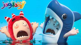اودبودز | القرش المفترس | افلام كرتون مضحك