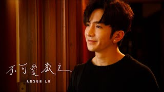 Anson Lo 盧瀚霆《不可愛教主》Official Music Video