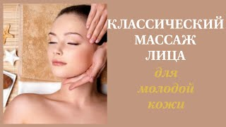 Классический массаж лица для молодой кожи. Инструкция к применению