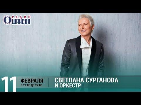 Сурганова и Оркестр в «Живой струне» на Радио Шансон