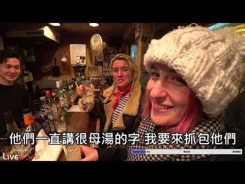 日本人在外國實況主面前狂開黃腔,被會講日語的實況主抓包