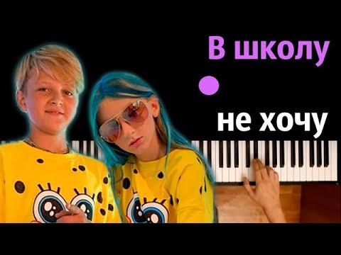 Мисс Николь - Не хочу feat, JekaBRO (Пародия на Пикачу) ● караоке | PIANO_KARAOKE ● ᴴᴰ + НОТЫ & MIDI