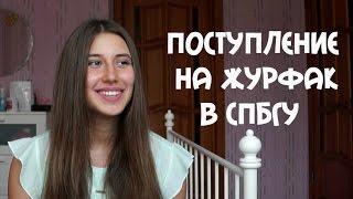 ТВОРЧЕСКИЙ КОНКУРС НА ЖУРФАКЕ СПБГУ // КАК Я ГОТОВИЛАСЬ