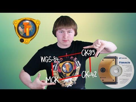 Геокалькулятор Pinnacle. !!!СМОТРИ ОПСИАНИЕ!!!Пересчет координат из разных систем. Создание МСК.