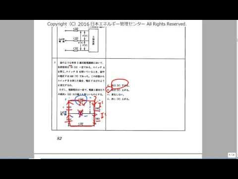 第一種電気工事士 計算問題をマスターしよう!!(H26 問7)