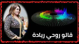 اغاني حصرية الفنانة بثينة عباس || حالة واتساب - جرح الأحبة تحميل MP3