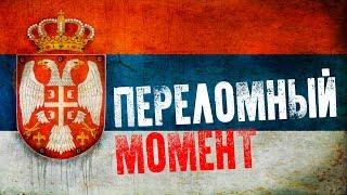 Зачем Путин летит в Сербию
