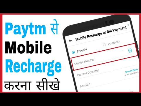 Download How To Recharge Mobile Use Paytm Hindi Tutorial