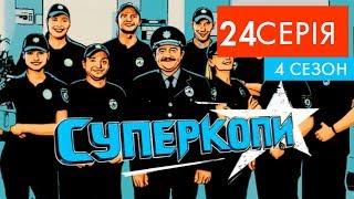 СуперКопи - 4 | 24 серія | НЛО TV