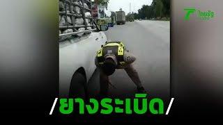 หนุ่มไลฟ์ ตร.ตรวจรถ ก่อนยางระเบิด | 03-12-62 | ข่าวเที่ยงไทยรัฐ