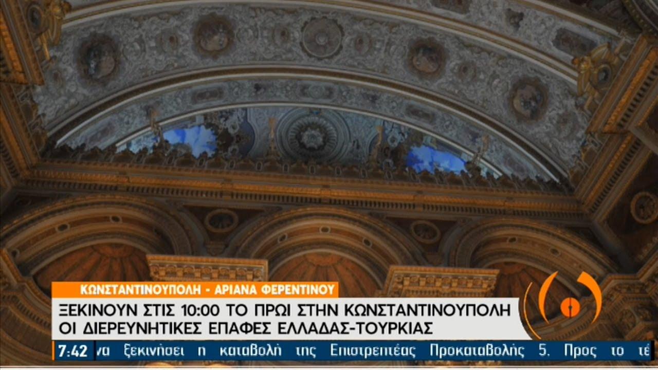 Διερευνητικές επαφές : Έναρξη του 61ου κύκλου συζητήσεων Ελλάδας και Τουρκίας | 25/01/2021 | ΕΡΤ