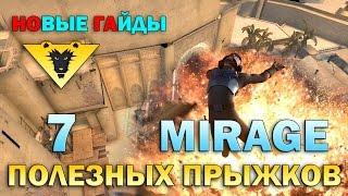 7 ПОЛЕЗНЫХ ПРЫЖКОВ НА DE_MIRAGE - CS GO