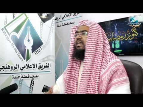 كنوز رمضانية (14) | باللغة الروهنجية | أولادنا في رمضان | للشيخ عبدالله عبدالرحمن