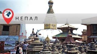 В отпуск в Непал. Часть 1. Окрестности Катманду