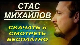 СТАС МИХАЙЛОВ. Бесплатно скачивайте и смотрите концерты