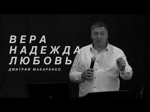 Дмитрий Макаренко – Вера, надежда, любовь (2019)