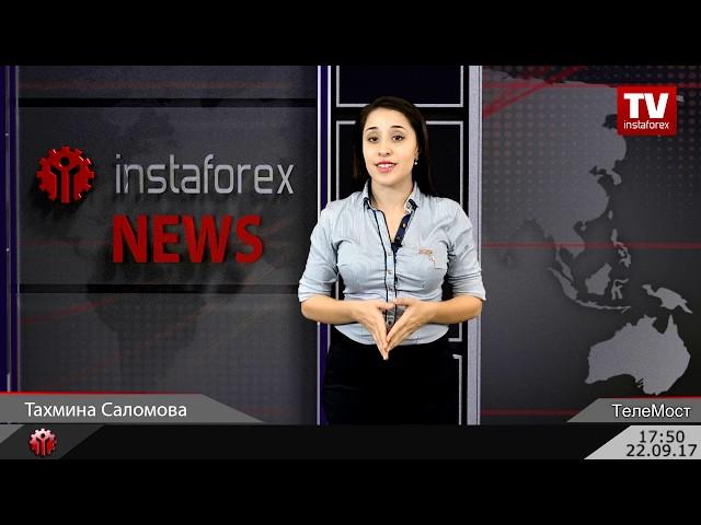 InstaForex tv calendar. Телемост 22 сентября