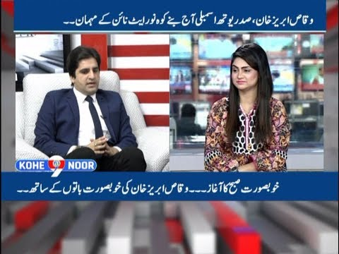 Kohenoor @9 30 August 2018 | Kohenoor News Pakistan