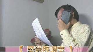 mqdefault - 緊急取調室・3rd SEASON:放談!その2 @ 「テレビ番組を斬る!」