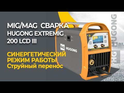 Синергетический режим - HUGONG EXTREMIG 200 III LCD