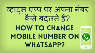 How To Change Mobile Number On Whatsapp Without Loosing Old Chats And Group Messages Hindi Mp3