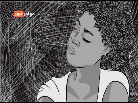 قصة ميرم، مهاجرة من ساحل العاج تعرضت للاستعباد في ليبيا. اغتصاب متكرر وانتهاكات لا تحصى تعرضت لها.