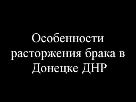 """Расторжение брака в ДНР особенности от Юридической компании """"Воробьев и партнеры"""""""