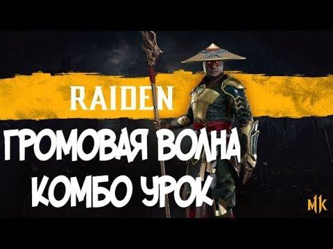 РЕЙДЕН ГРОМОВАЯ ВОЛНА КОМБО-УРОК MORTAL KOMBAT 11 (RAIDEN COMBOS)
