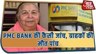 PMC Bank की कैसी जांच, ग्राहकों की मौत पांच