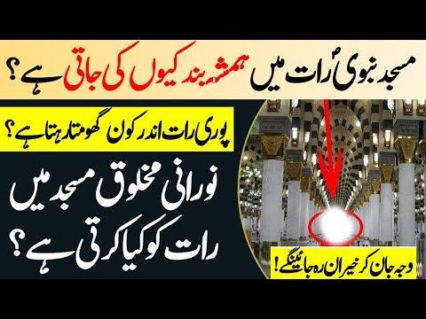 Raat Main Msjid e Nabvi Band Q Hoti Hai | Roza Rasool Miracle | Who Is Inside Masjid Nabi night time