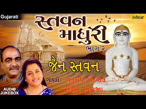 Download Stavan Madhuri - Vol.2 | Jain Stavan | Anuradha Paudwal, Kishore Manraj | Best Jain Devotional Songs