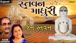 Stavan Madhuri - Vol.2   Jain Stavan   Anuradha Paudwal, Kishore Manraj   Best Jain Devotional Songs