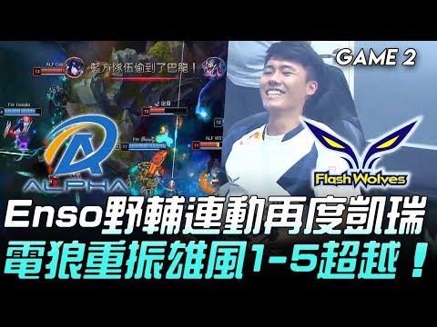ALF vs FW 排毒成功!Enso神搶巴龍再度凱瑞 電狼重振雄風1-5超越!Game 2