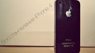 Новый проект [Восстановление iPhone 4] #0