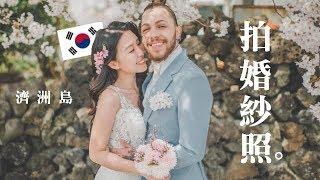 [韓國VLOG] 我們拍婚紗照的那一天。 Lizzy Daily