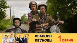 Ивановы Ивановы - 1-я серия