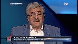 Украинский выбор. Право голоса
